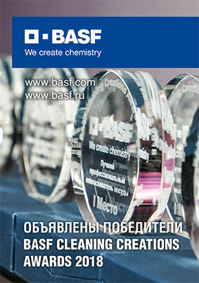 ОБЪЯВЛЕНЫ ПОБЕДИТЕЛИ BASF CARE AND CLEANING CREATIONS AWARDS 2018