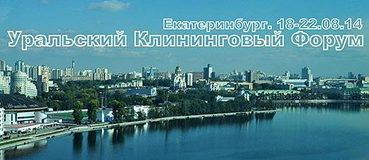 http://www.profuborka.ru/wp-content/uploads/2014/07/ucf2014_1.jpg