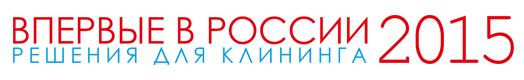 http://www.profuborka.ru/wp-content/uploads/2015/07/bnr_vprvy_onl524_2015.png